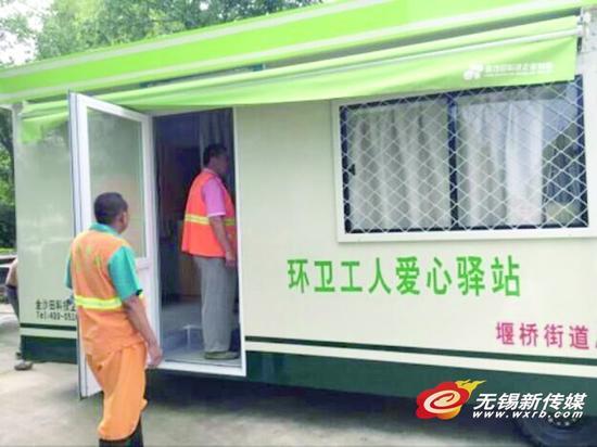 """惠山堰桥街道环卫工人有了""""爱心房车"""""""