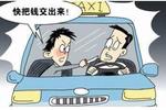 """""""95后""""小伙因看一则新闻 竟效仿抢劫滴滴司机获刑3年"""