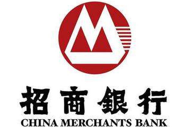 招商银行小叮咛:保护个人信息 远离洗钱活动