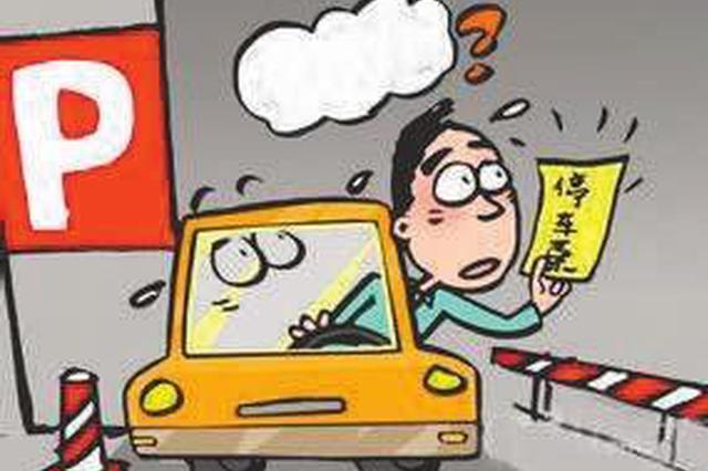 停车场有明码标价却不执行 无锡物价部门或将大检查
