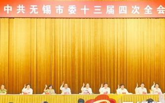 中共无锡市委十三届四次全会举行