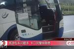 旅游包车问题多 卡口民警排隐患
