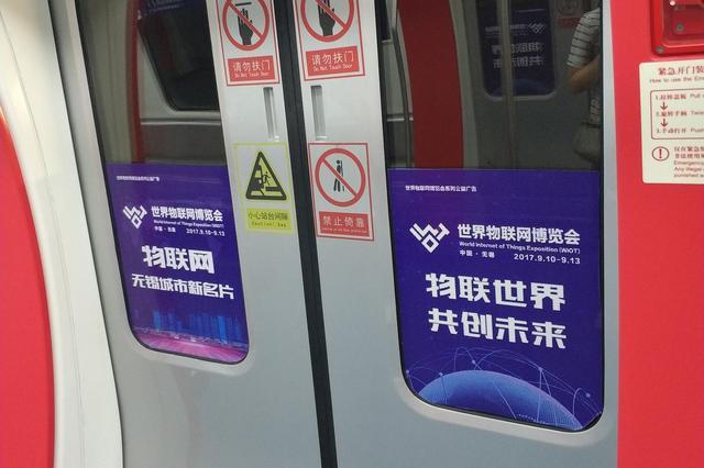 无锡地铁2017物博会主题专列上线