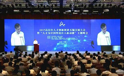 2017高层次人才创新创业无锡交流大会主题峰会举行