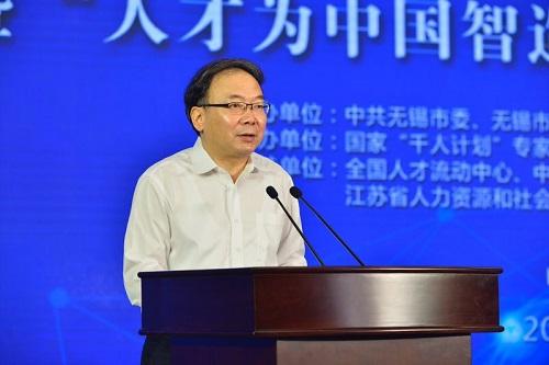 江苏省委常委、无锡市委书记李小敏致辞