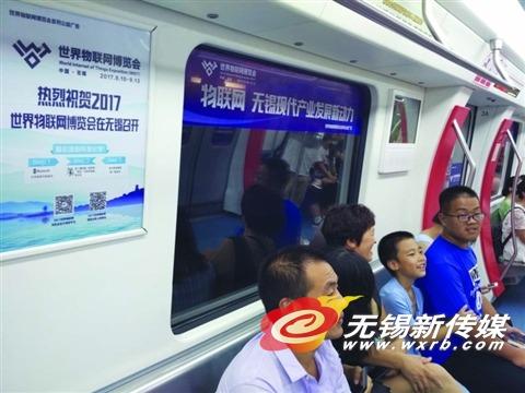 市民们乘坐世界物联网博览会地铁专列。商报记者惠勤/摄