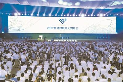 2017世界物联网无锡峰会10日上午在无锡举行,图为峰会会场。 新华报业视觉中心记者 肖勇 吴胜 朱江摄
