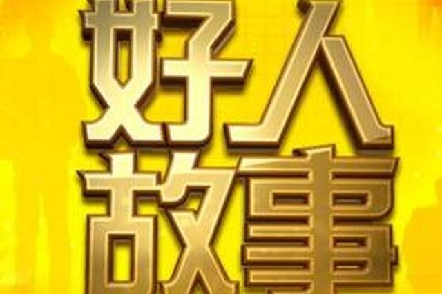 第六届江苏省道德模范颁奖 无锡两人当选两人获提名奖