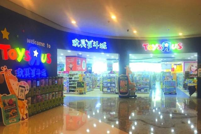 玩具反斗城计划申请破产 传统玩具店不敌游乐设施
