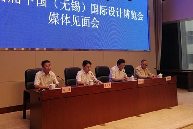 第十四届中国(无锡)国际设计博览会21日开幕