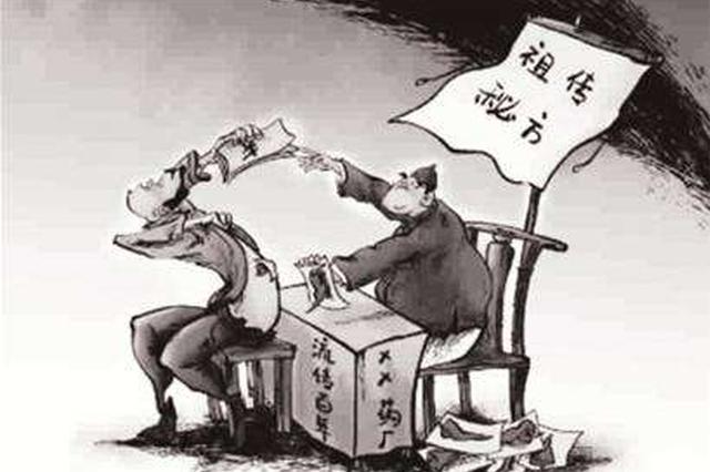 """14元成本朋友圈卖200元 """"祖传秘方""""药膏实为三无产品"""