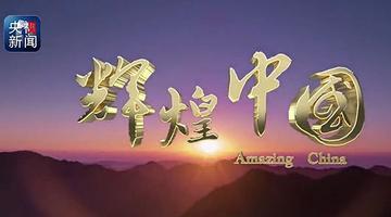 《辉煌中国》热播