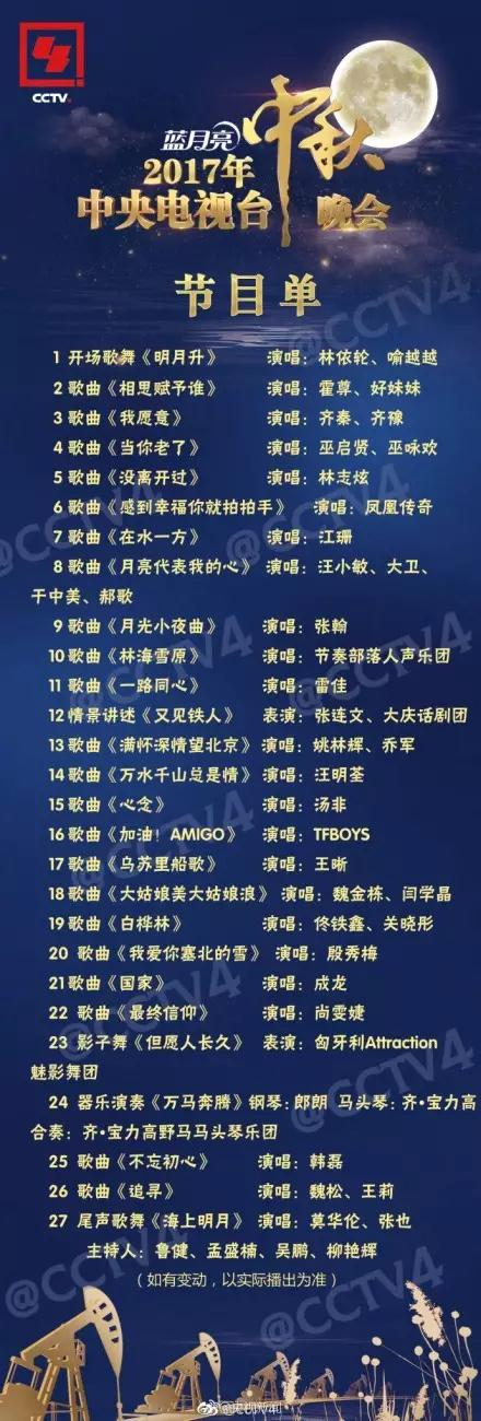 2017年中央电视台中秋晚会节目单