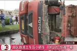 【万幸!】渣土车压扁小轿车 车主奇迹般仅受轻伤!