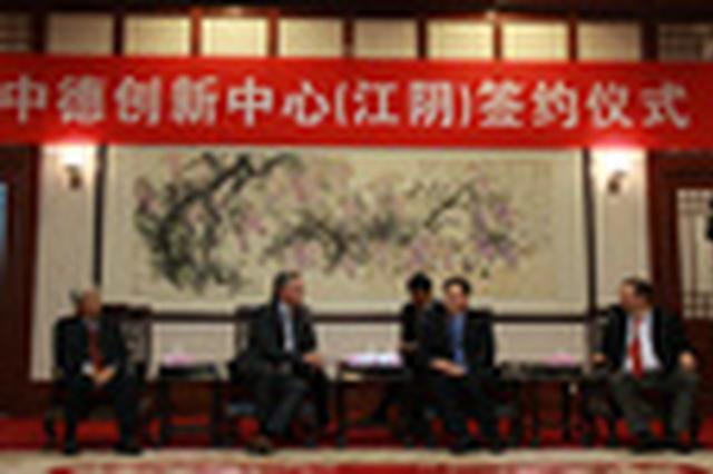 江阴德国创新合作新形式 中德创新中心(江阴)揭牌