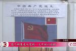 无锡九旬老党员藏邮一生 展示历年党代会珍贵邮票