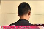 """个人""""隐私""""被泄露 七名被告齐齐被判刑"""
