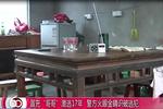 """冒充""""哥哥""""潜逃17年 警方火眼金睛识破逃犯"""