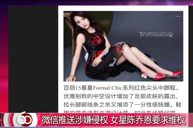微信推送涉嫌侵权 女星陈乔恩要求维权