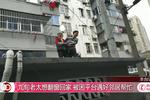 九旬老太想翻窗回家 被困平台遇好邻居帮忙