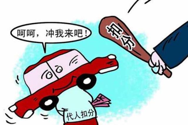 """""""黄牛""""买分卖分不靠谱! 交警将通过高清探头对驾驶人进行脸"""