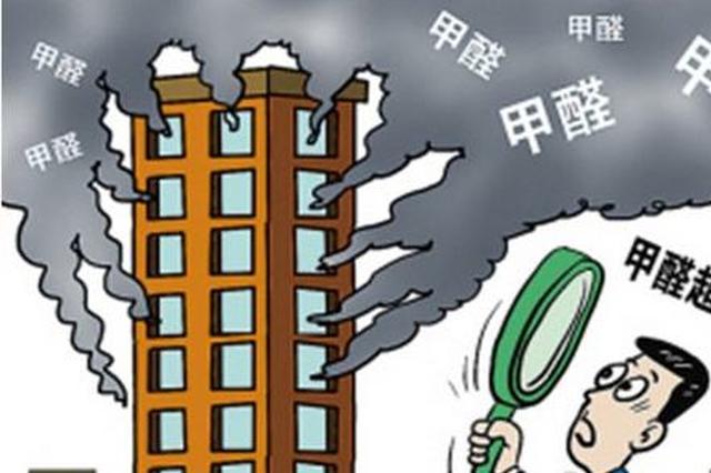 百户家庭空气质量合格率不足七成 装修材料及家具中甲醛含量过