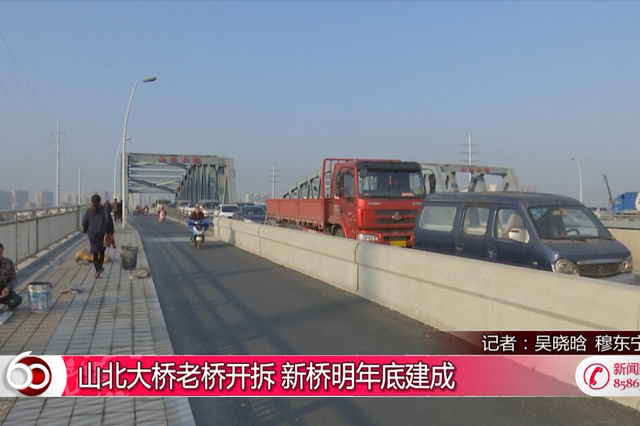山北大桥老桥开拆 新桥明年底建成