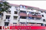 风雷新村昨天发生一起燃气安全事故