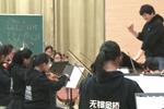 """预告:""""2018金桥学生交响乐团春季交响弦乐专场音乐会""""即将拉开"""