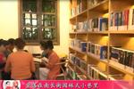 """""""城市书房""""24小时开放   自助借还享受阅读乐趣"""