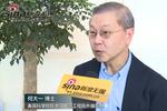 2018太湖(马山)生命与健康论坛—新浪高端访谈  何大一 博士