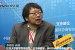 2018太湖(马山)生命与健康论坛—新浪高端访谈  李启靖 博士