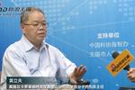 2018太湖(马山)生命与健康论坛—新浪高端访谈  黄立夫 博士