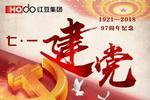 献礼七一 | 我在红豆,我是中国共产党党员