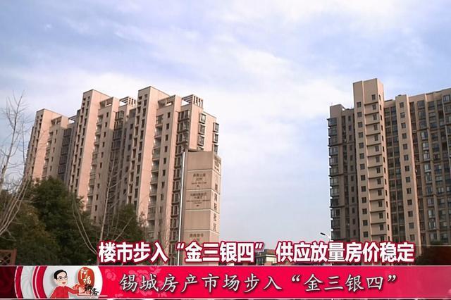 """楼市步入""""金三银四""""  供应放量房价稳定"""