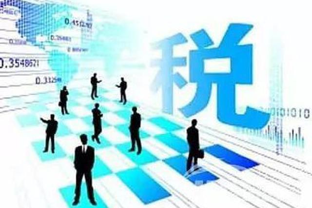 """无锡税务部门发布20条举措  纳税人""""全程网上办""""省力又増效"""