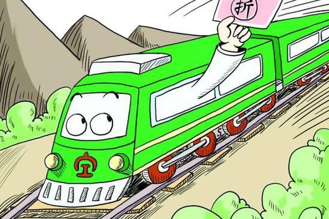 """火车票价浮动将常态化 未来或试行""""一日一价"""""""