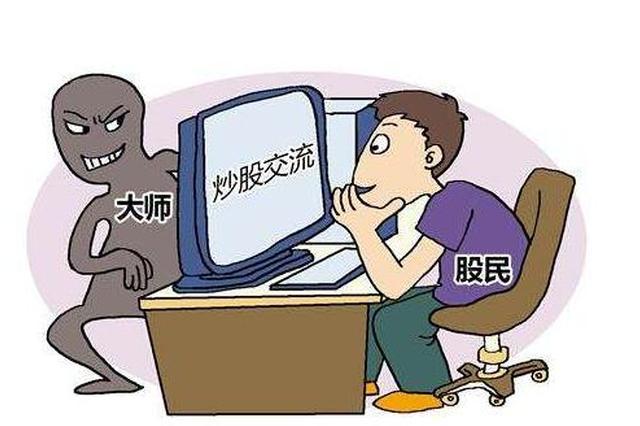 """滨湖警方奔袭四川  端掉一特大""""荐股""""诈骗团伙"""