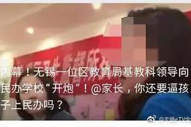 """女科长""""怼民办学校""""?无锡梁溪区教育局:系个人言论要求道"""