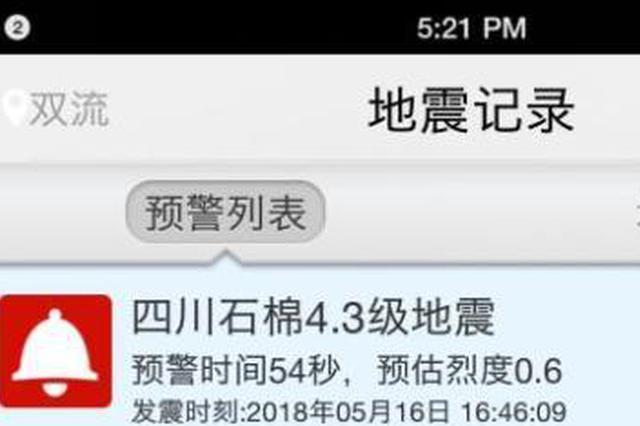 四川石棉发生4.3级地震 雅安市主城区提前29秒收到预警