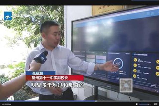 杭州一中学引入人脸识别 刷脸考勤同时分析课堂行为