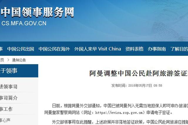 阿曼将中国列入签证受益国 非落地签仍需提前办签证