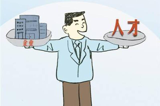 """南京推出高层次人才举荐制 26名""""伯乐""""来荐才"""