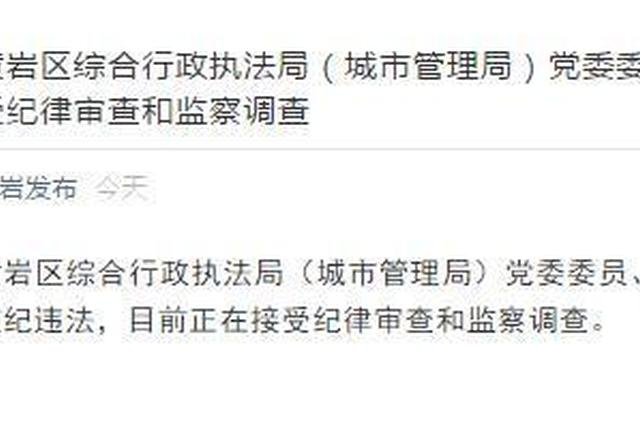 """浙江台州一""""遭偷拍通奸""""官员被查 偷拍者涉罪"""