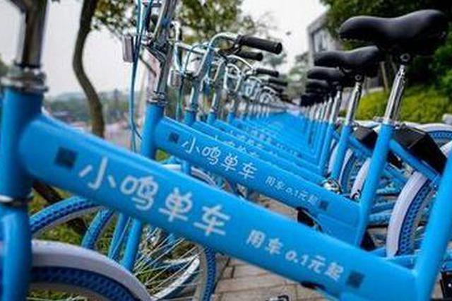 小鸣单车进入破产程序 被欠押金消费者可进行债权申报