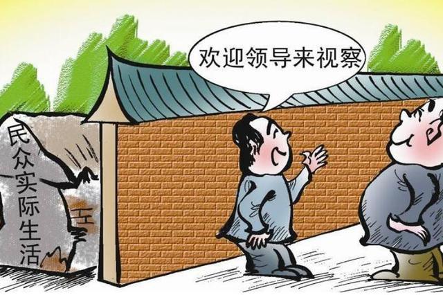 村干部为迎检连夜刷墙检查组人员沾上油漆,最后仍被夸宣传好