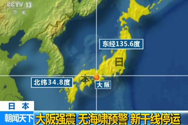 大阪地震造成4人死亡 300余人受伤