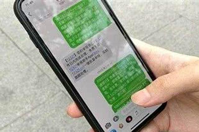 """举报垃圾短信却被""""拉黑""""?12321回应:运营商错上加"""