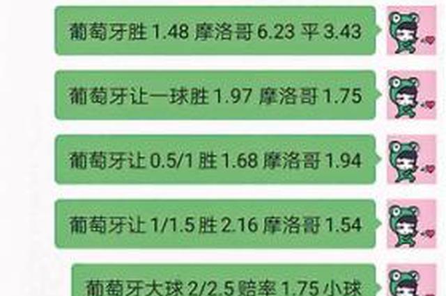 """网上违规购彩""""藏匿""""社交平台 多个线上平台停售"""