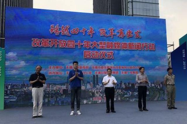 江苏无锡启动改革开放40年大型融媒体新闻行动